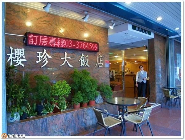 桃園櫻珍大飯店