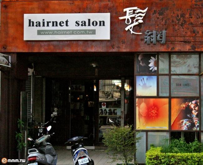 髮網流行沙龍設計位於台中市南區建成路1796號,主要營業項目是洗髮/剪髮/燙髮/染髮/護髮,在地經營已經十幾年。技術總監:小Y多次前往日本瞭解流行及新的技術也是台中有名的設計師,憑多年經驗幫客戶設計出最適合的髮型。店內風格獨特,高貴中帶有一點純樸,流行時尚又帶著復古風,環境舒適優雅,可以放鬆精神又可以讓你品味時尚,髮網是台中參加施華寇嘻型於色造型競賽唯一得獎店家,所用產品以肯邦及愛麗美娜等知名品牌,美髮同時又照顧到您的秀髮,當然最重要的是,經過設計師的巧手,可以讓每一位顧客都可以美美的走出去,店內不定期會