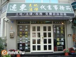 台北代書權威鴻展地政士事務所 – 25年專業精通代書權威,與 …_插圖