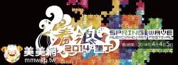 2014春浪音樂節