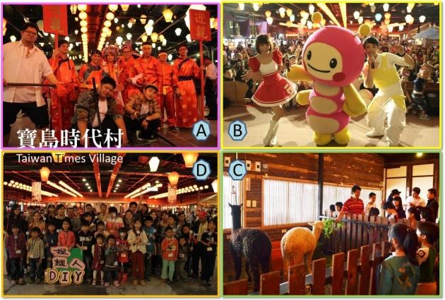 宝岛时代村儿童节活动!
