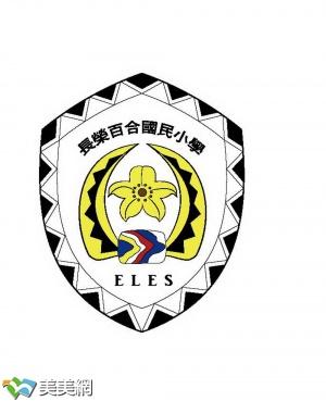 住民元素设计的新校服及由部落艺术工作者设计的校徽